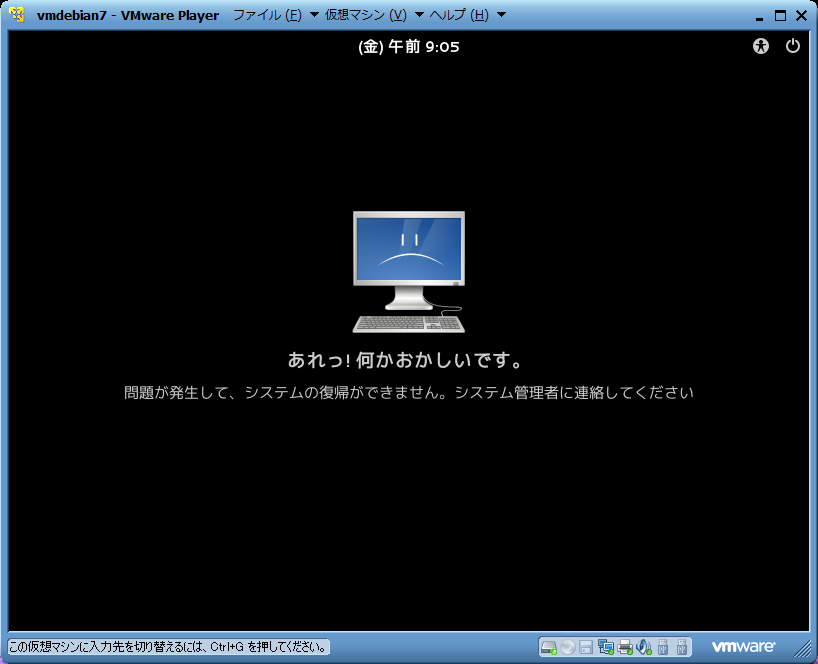 debian_gdm_error